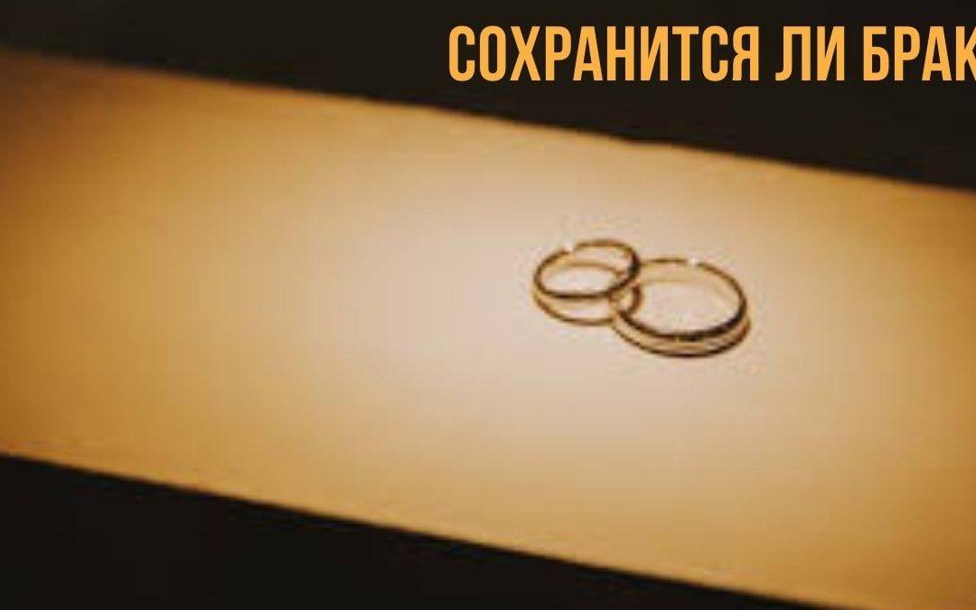 Сохранится ли брак