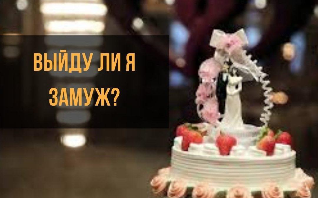 Выйду ли я замуж как узнать